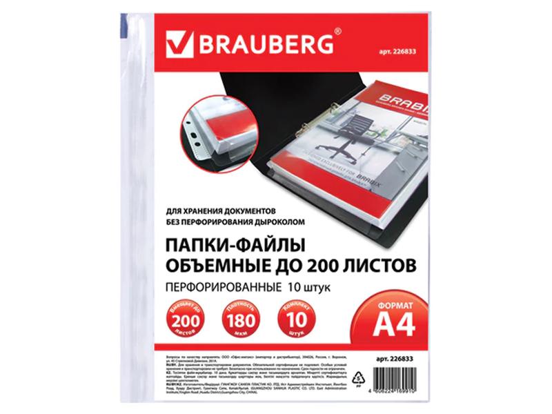 Папка Brauberg A4 10шт 226833