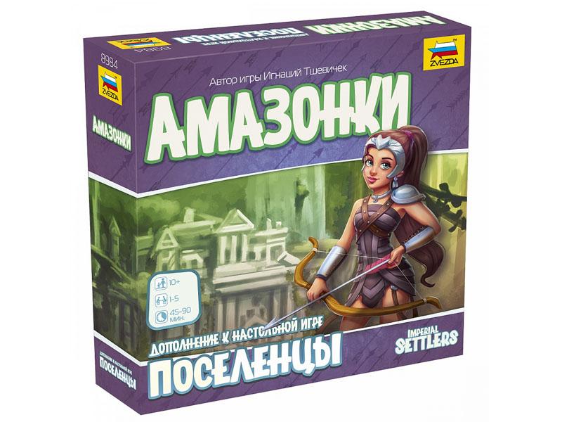 Настольная игра Zvezda Поселенцы. Амазонки.Дополнение. 8984