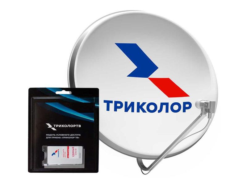 Комплект спутникового ТВ Триколор UHD Европа с модулем условного доступа 046/91/00050972