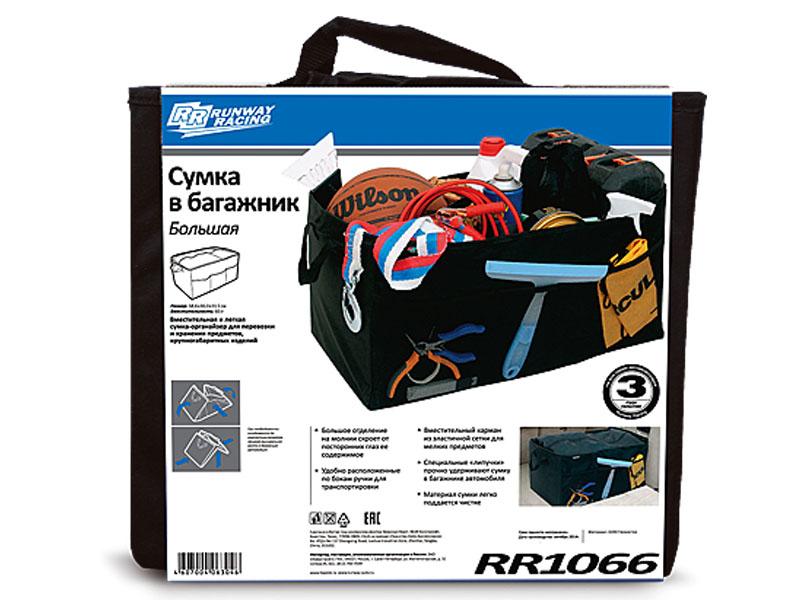 Органайзер Runway RR1066