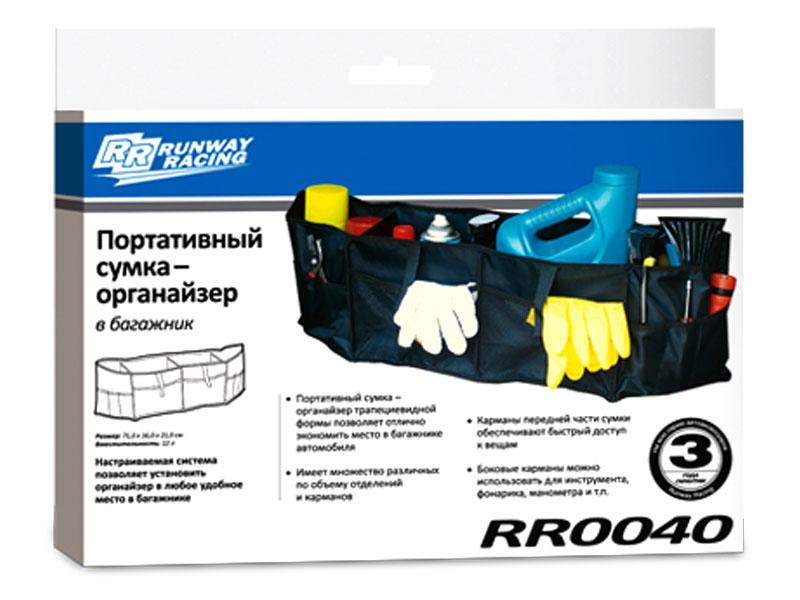 Органайзер Runway RR0040