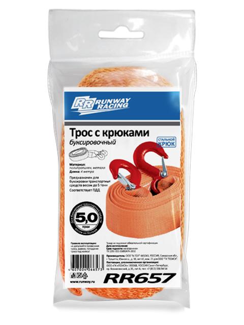 Трос Runway 5т 4м RR657