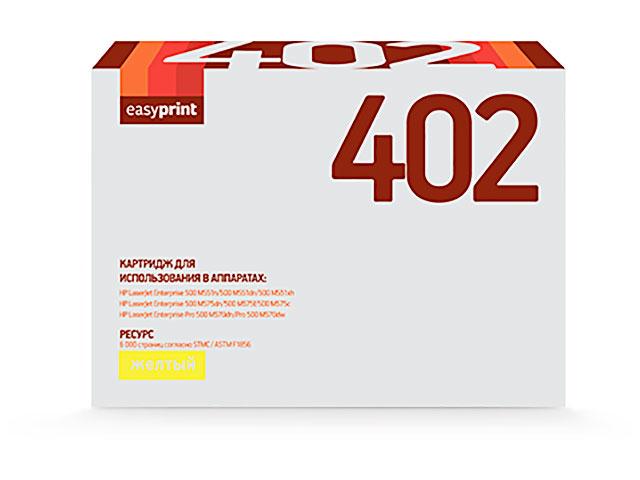 Картридж EasyPrint LH-402 Yellow для HP Enterprise 500 M551/M575