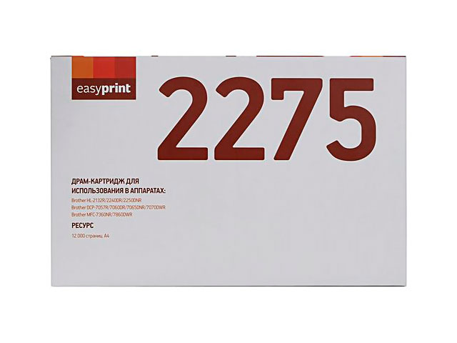Картридж EasyPrint DB-2275 для Brother HL-2132/2240/2250/DCP-7057/7065/7070/MFC-7360/7860
