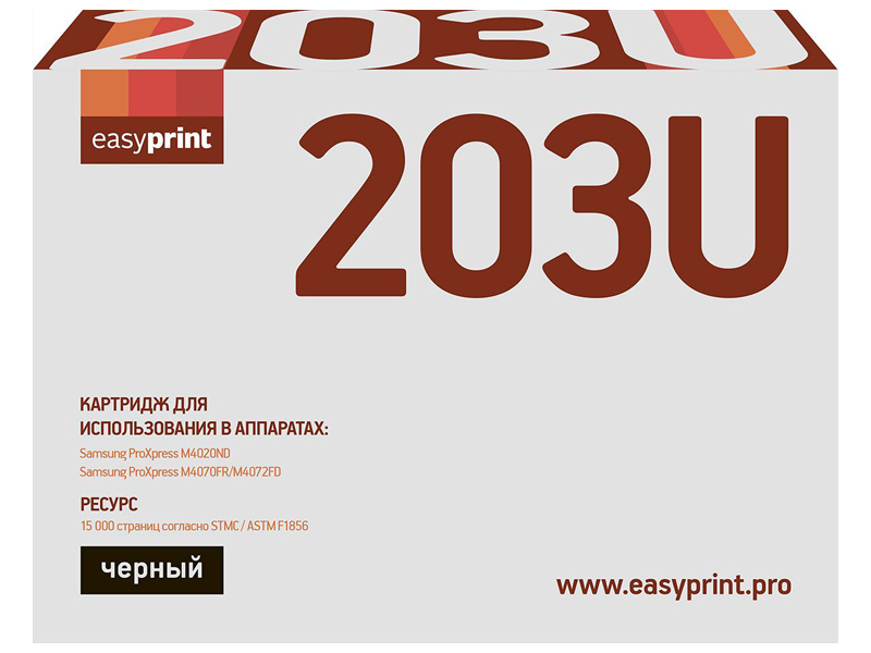 Картридж EasyPrint LS-203U для Samsung SL-M4020ND/M4070FR/M4070FD