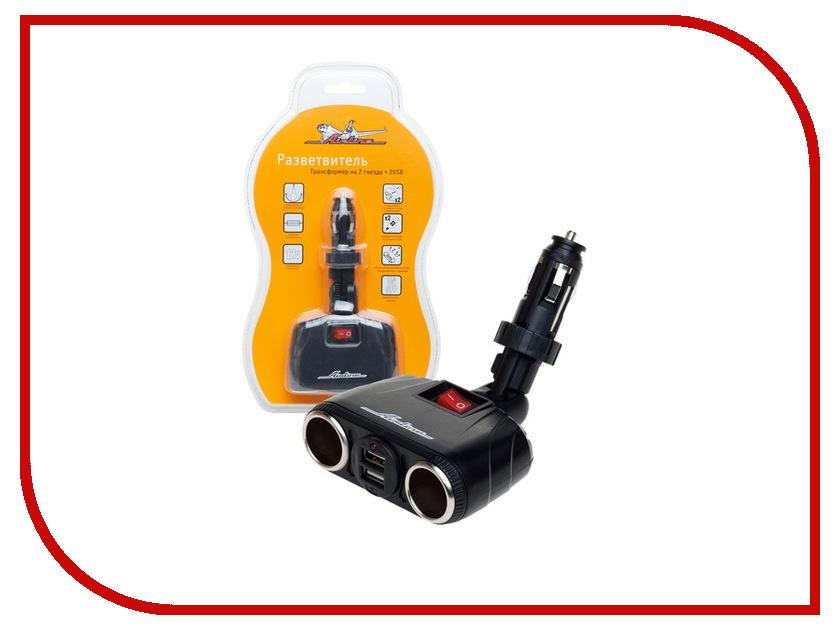 Аксессуар Разветвитель прикуривателя на 2 гнезда и 2 USB Airline ASP-2TU-08<br>