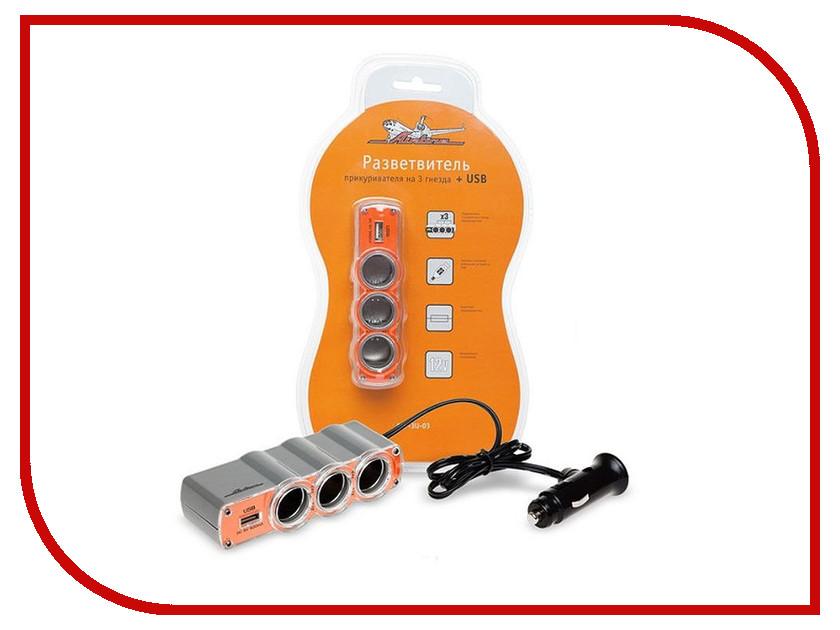 Аксессуар Разветвитель прикуривателя на 3 гнезда и 1 USB выход Airline ASP-3U-03