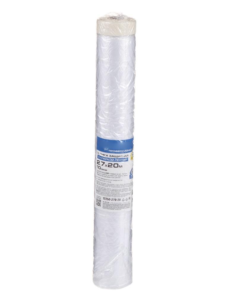 Пленка защитная с клейкой лентой Зубр Профессионал 2.7x20m 12250-270-20 пленка
