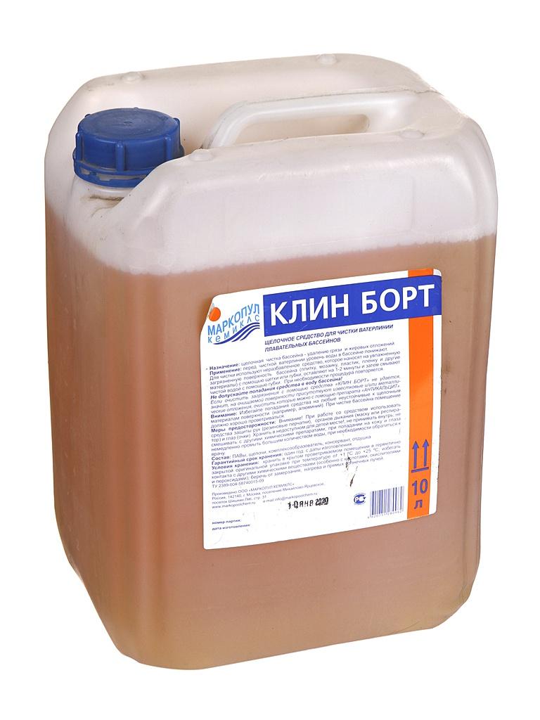 Жидкость для очистка стенок бассейна от слизи и жировых отложений Маркопул-Кемиклс Клин-Борт 10л М78