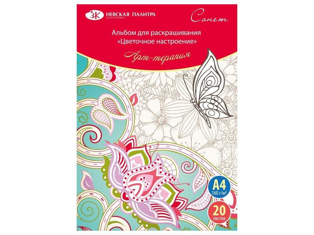Раскраска-антистресс Невская Палитра Цветочное настроение A4 160g/m2 20 листов 501131112