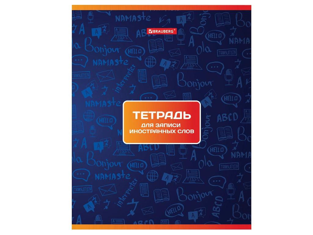 Тетрадь-словарик Brauberg А5 48 листов для записи иностранных слов 403561
