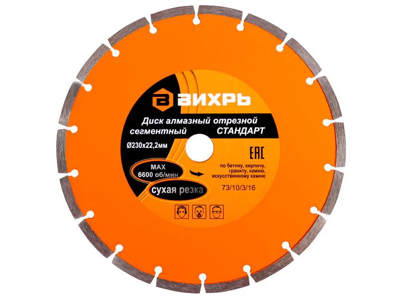 Диск Вихрь Стандарт алмазный отрезной сегментный 230x22.2mm 73/10/3/16 диск алмазный sparta 731055 отрезной сегментный 115 22 2мм сухая резка