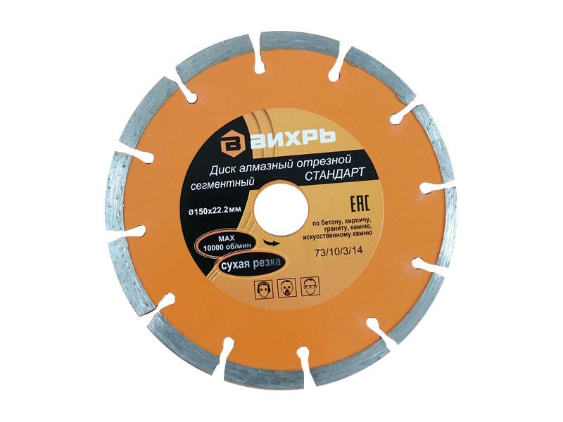 Диск Вихрь Стандарт алмазный отрезной сегментный 150x22.2mm 73/10/3/14 диск алмазный sparta 731055 отрезной сегментный 115 22 2мм сухая резка