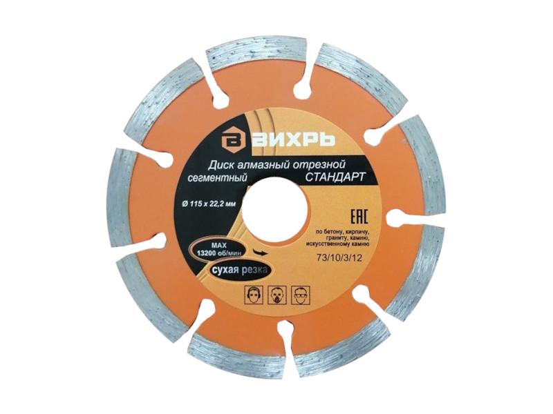 Диск Вихрь Стандарт алмазный отрезной сегментный 115x22.2mm 73/10/3/12 диск алмазный sparta 731055 отрезной сегментный 115 22 2мм сухая резка