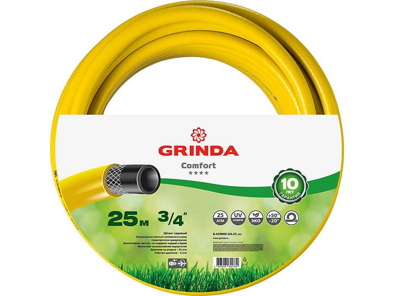 Шланг Grinda Comfort 3/4 25m 8-429003-3/4-25 z01 / z02 недорого