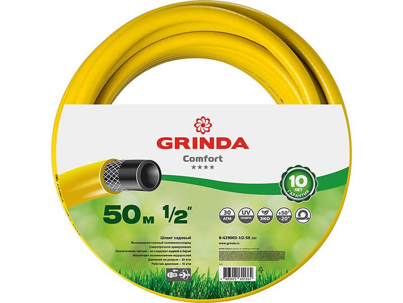 Шланг Grinda Comfort 1/2 50m 8-429003-1/2-50 z01 / z02