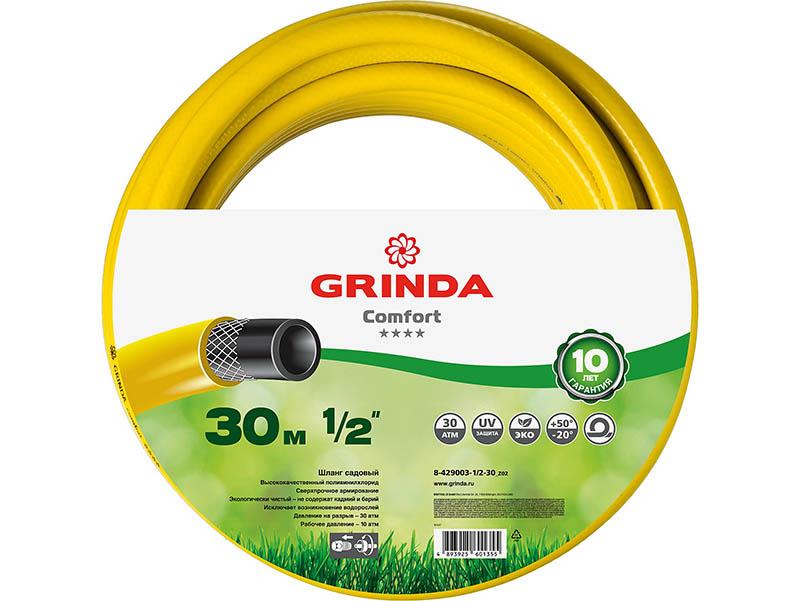 Шланг Grinda Comfort 1/2 30m 8-429003-1/2-30 z01 / z02