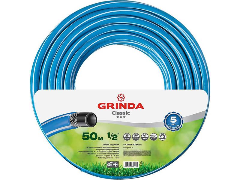Шланг Grinda Classic 1/2 50m 8-429001-1/2-50 z01 / z02