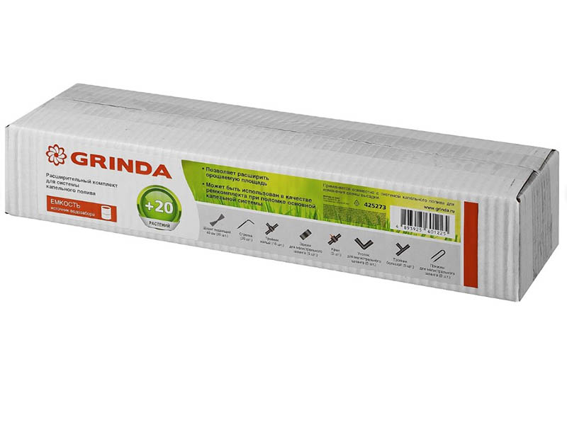 Расширительный комплект Grinda от емкости на 20 растений 425273