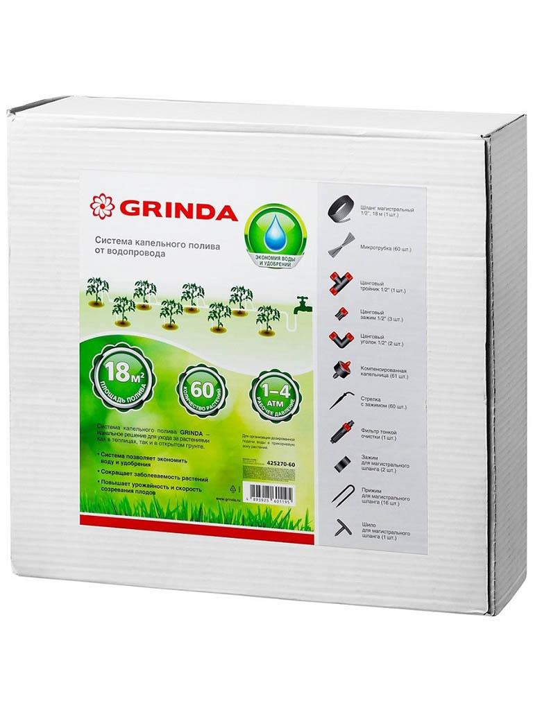 Система капельного полива Grinda от водопровода на 60 растений 425270-60