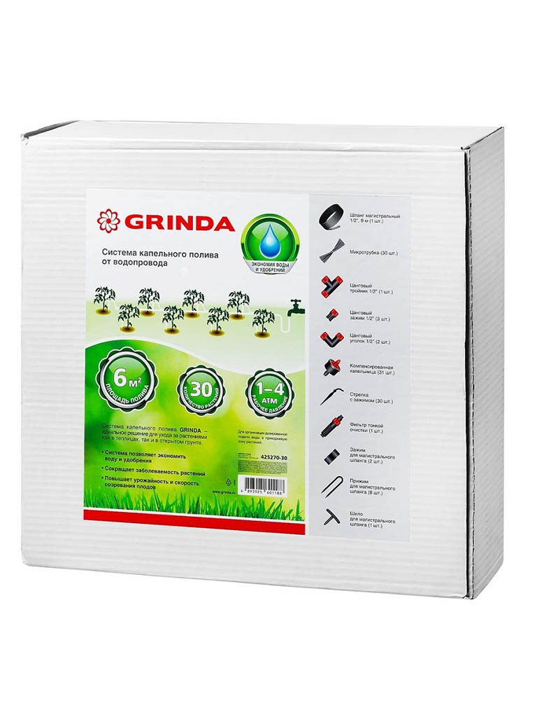 Система капельного полива Grinda от водопровода на 30 растений 425270-30