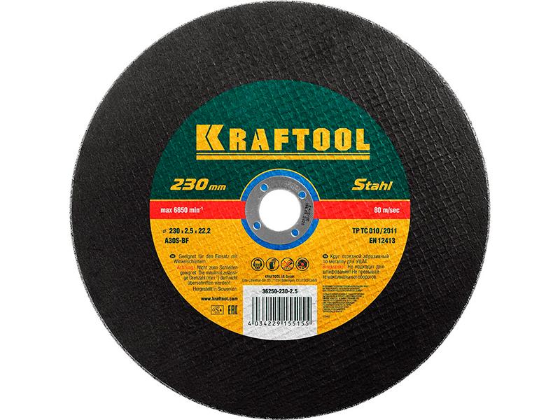 Диск Kraftool отрезной абразивный по металлу 230x2.5x22.23mm 36250-230-2.5