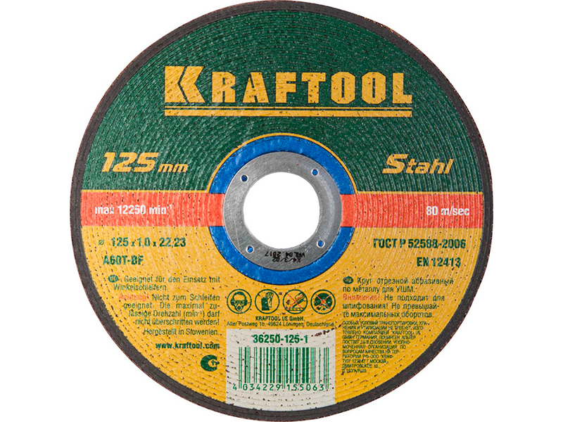 Диск Kraftool отрезной абразивный по металлу 125x1.,0x22.23mm 36250-125-1.0