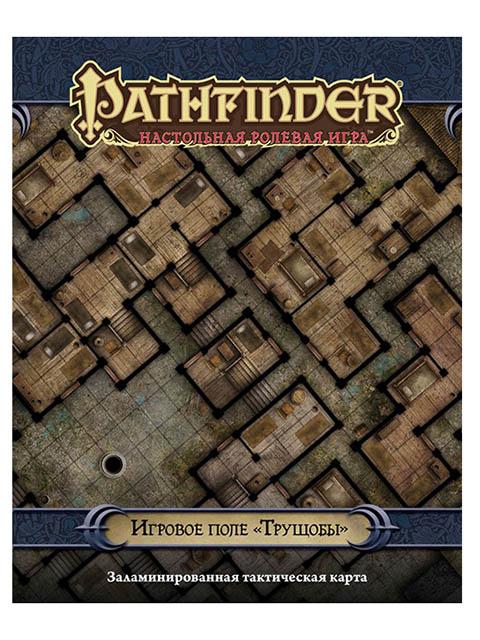 Настольная игра Hobby World Pathfinder Игровое поле Трущобы 915244