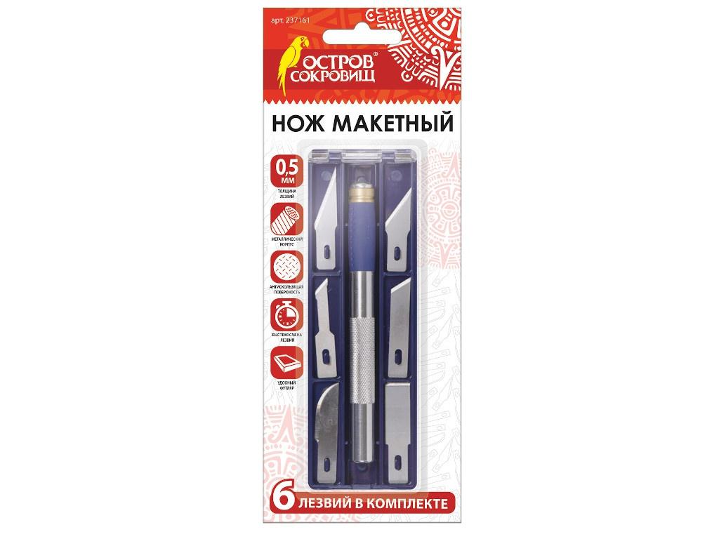 Нож макетный Остров Сокровищ 237161