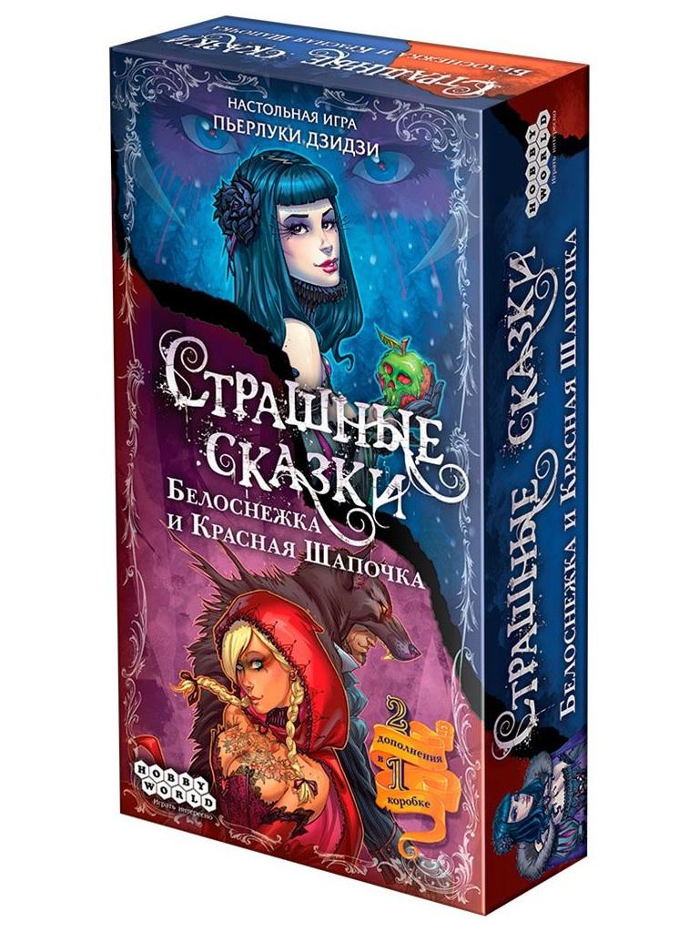 Настольная игра Hobby World Страшные сказки Белоснежка и Красная Шапочка 1828