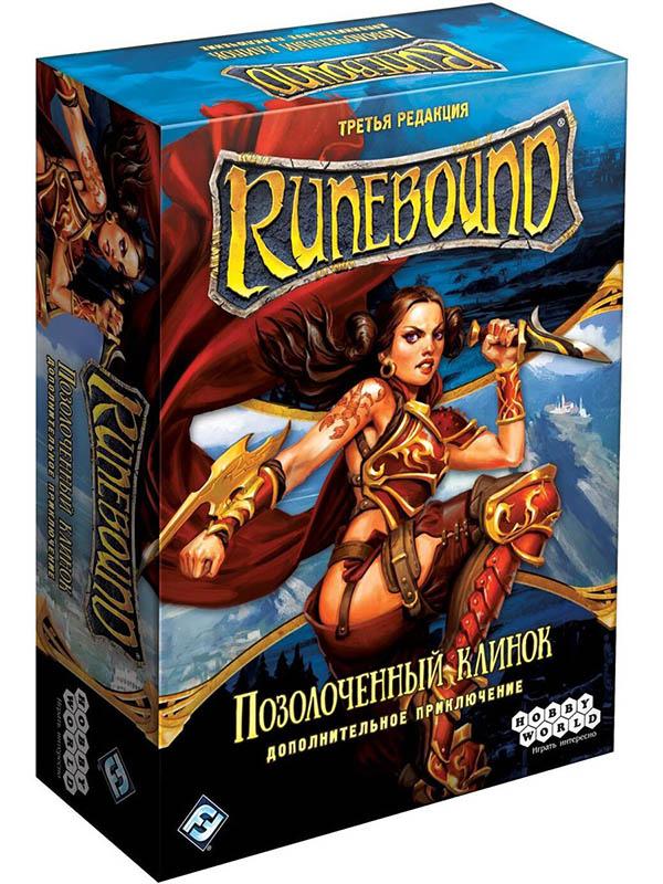 Настольная игра Hobby World Runebound Третья редакция Позолоченный клинок 1754