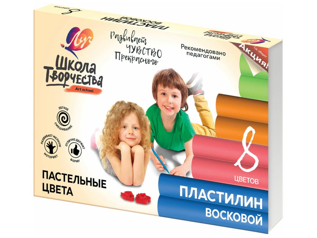 Набор для лепки Луч Пластилин восковой пастельный Школа творчества 8 цветов 120г 29С 1770-08