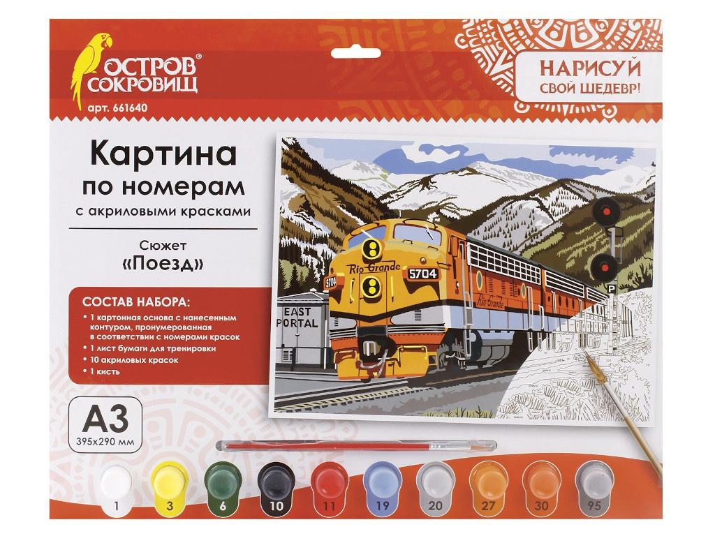 Картина по номерам Остров Сокровищ Поезд A3 661640
