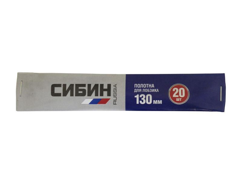 Пилка Сибин 130мм 20шт, 1532-S-20