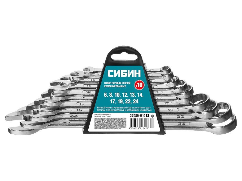 Набор ключей Сибин 6 - 24mm 10шт 27089-H10 / z01