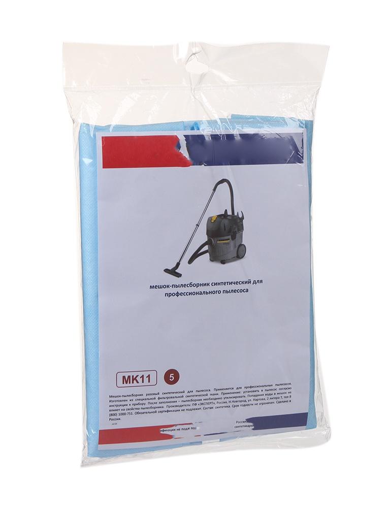 Мешки-пылесборники Maxx Power MK11 5шт синтетические для Karcher NT 27/1 karcher проф xpert nt 360
