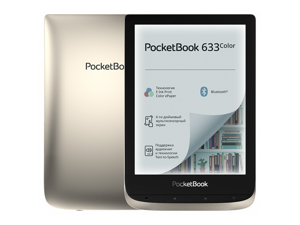 Электронная книга PocketBook 633 Moon Silver PB633-N-RU