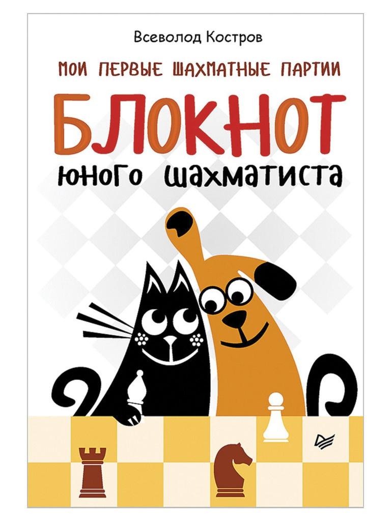 Питер Мои первые шахматные партии. Блокнот юного шахматиста, Костров В.В К28242
