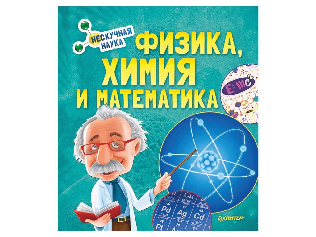 Питер Нескучная наука. Физика, Химия и Математика К27709
