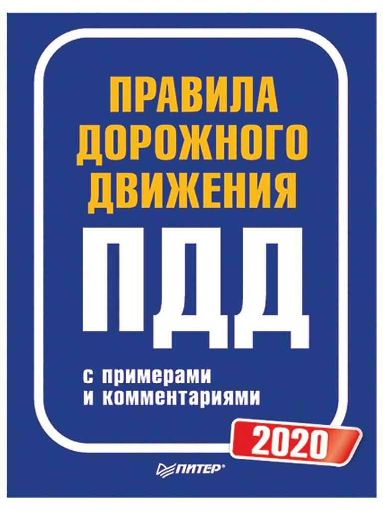Питер Правила дорожного движения 2020 с примерами и комментариями К29452