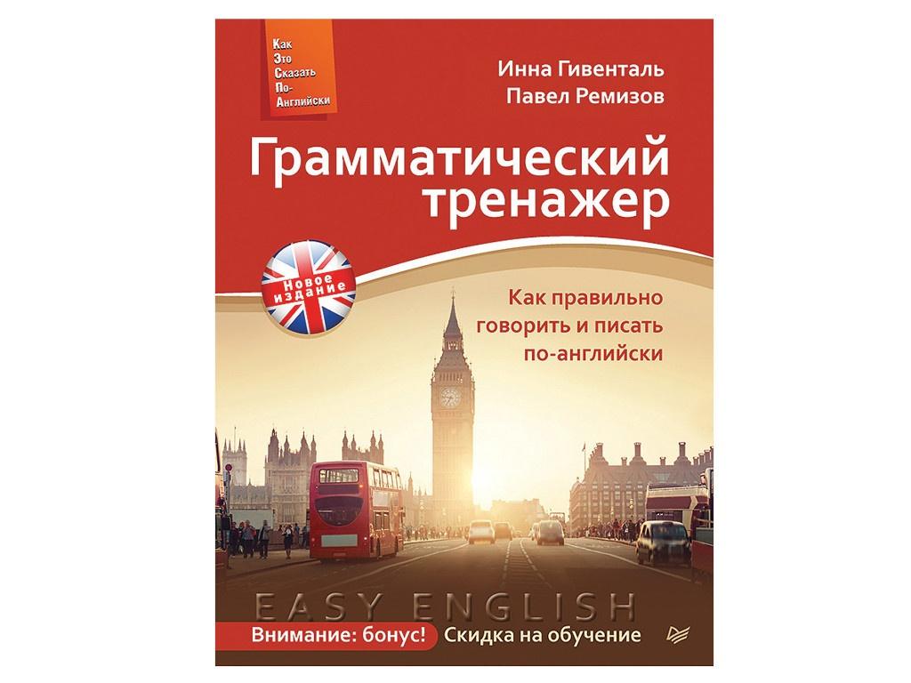 Питер Грамматический тренажер. Как правильно говорить и писать по-английски. Новое издание, Гивенталь И.А К27255