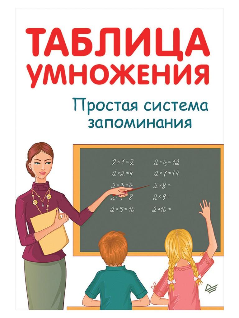 Питер Таблица умножения. Простая система запоминания, Иванов А.И. К28410
