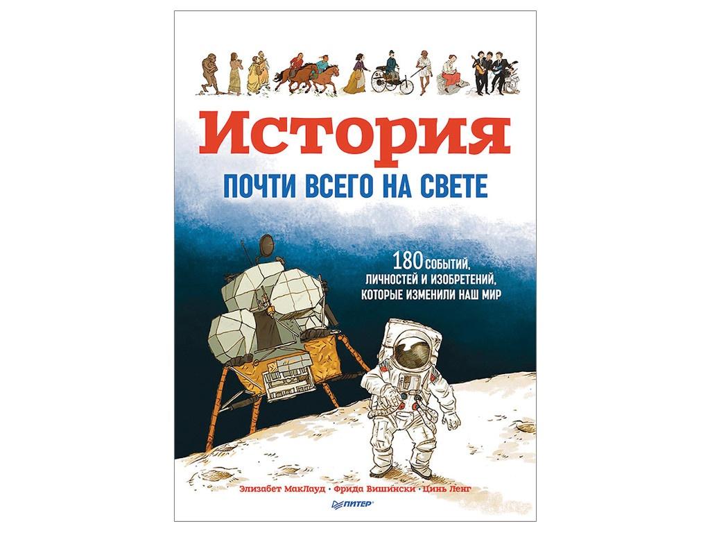 Питер История почти всего на свете, МакЛауд Э. К28455