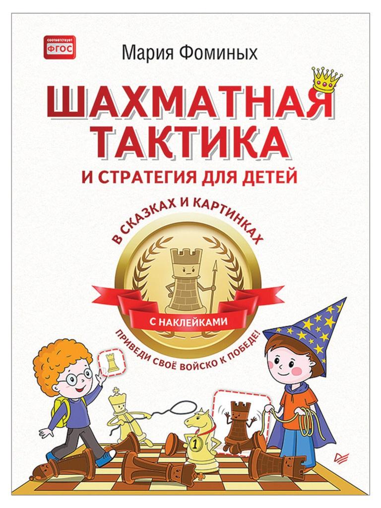 Питер Шахматная тактика и стратегия для детей в сказках картинках, Фоминых М.В. К28924