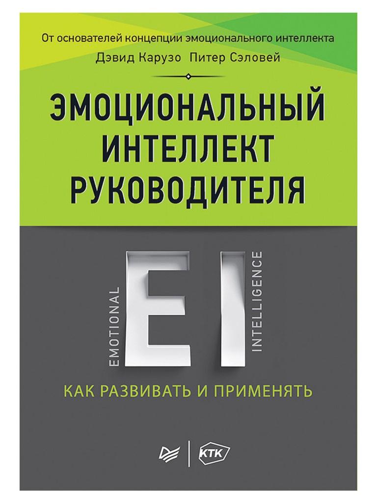 Питер Эмоциональный интеллект руководителя: как развивать и применять, Карузо Д. К26587