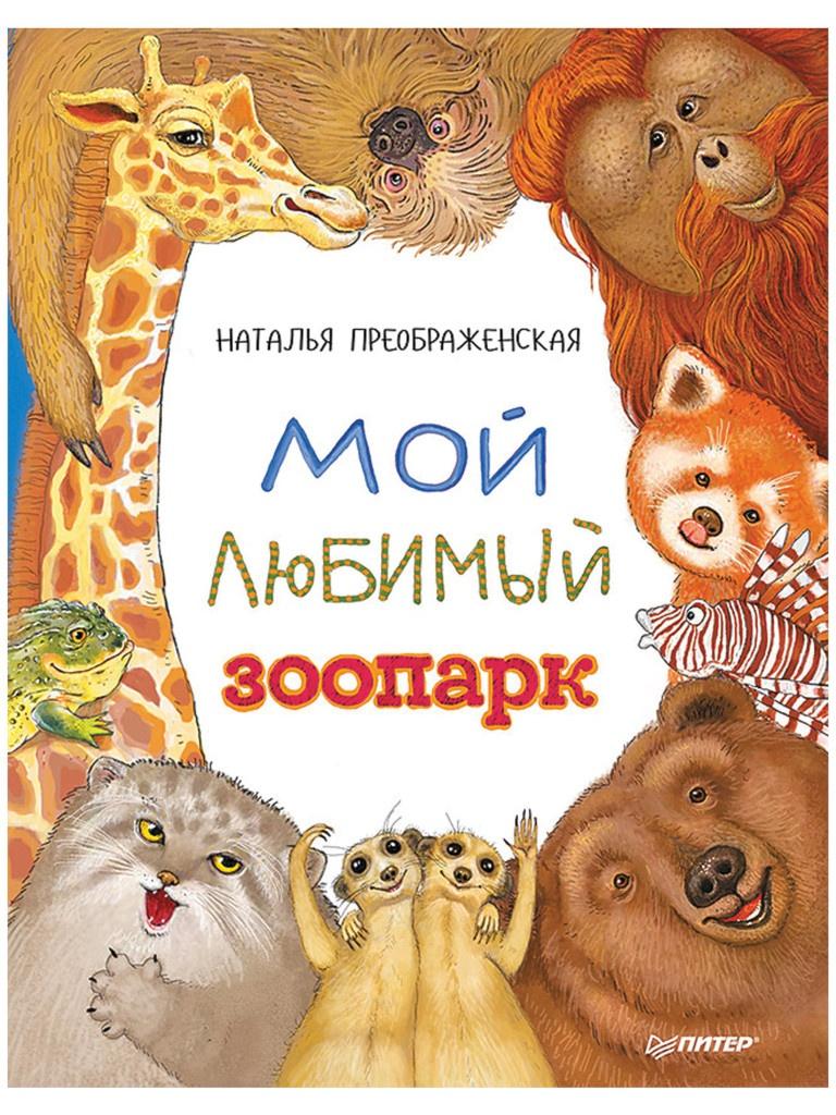 Питер Мой любимый зоопарк, Преображенская Н. К28029