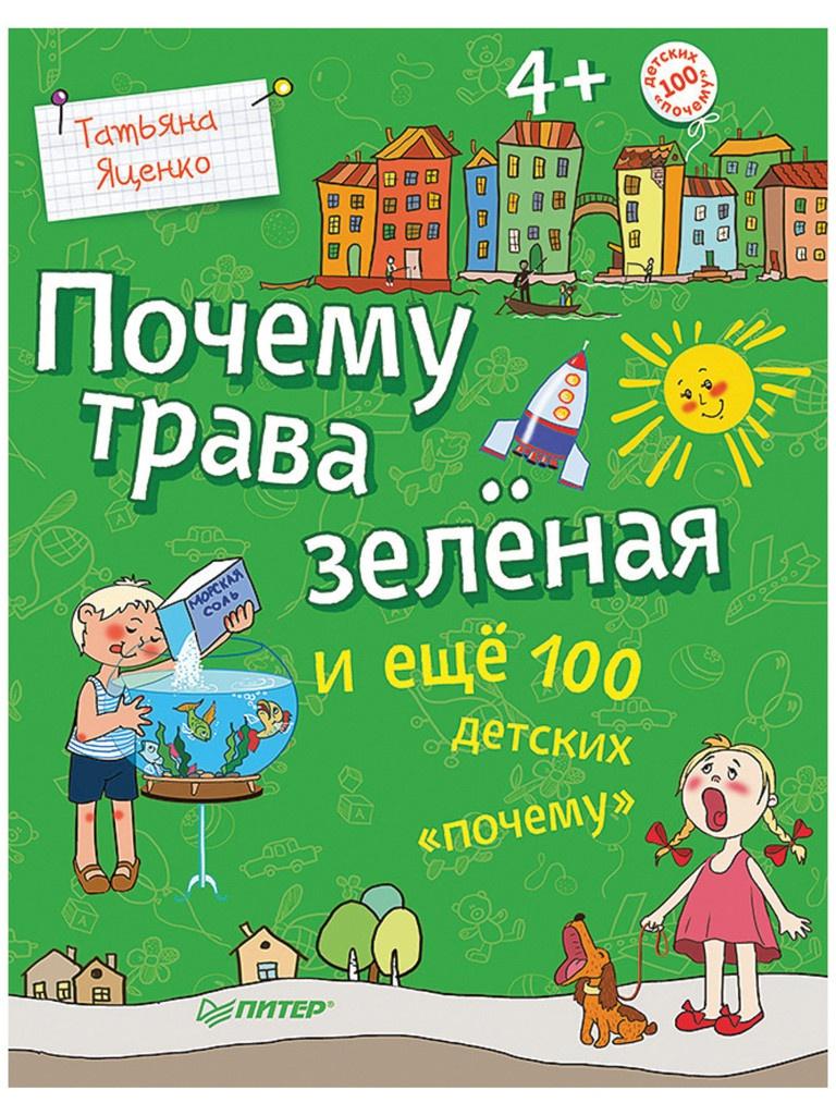 Питер Почему трава зелёная и ещё 100 детских «почему», Яценко Т.В. К28245