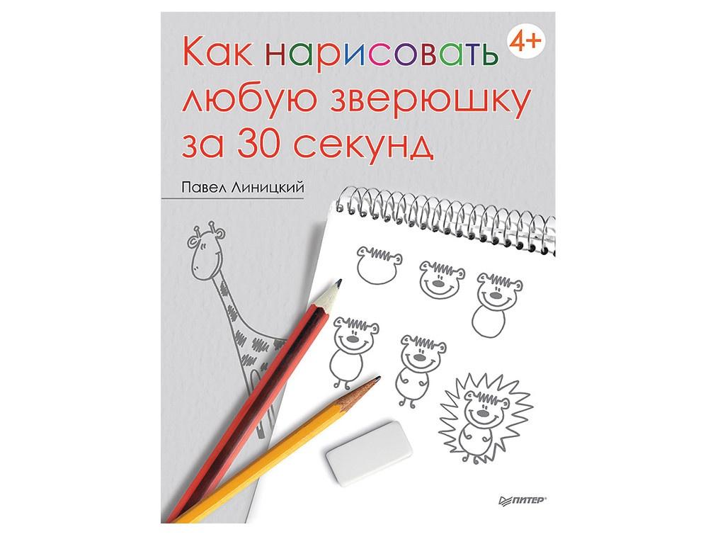 Питер Как нарисовать любую зверюшку за 30 секунд, Линицкий П.С. К24181