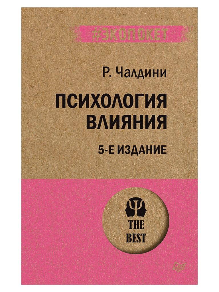 Питер Психология влияния. 5-е издание Чалдини Р. К28801
