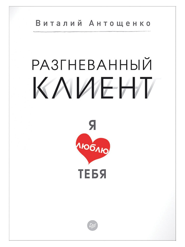 Питер Разгневанный клиент, я люблю тебя. Антощенко В. А. К26975